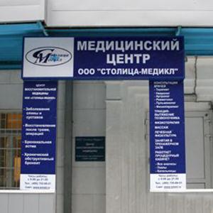 Медицинские центры Махачкалы