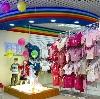 Детские магазины в Махачкале