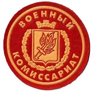 Военкоматы, комиссариаты Махачкалы